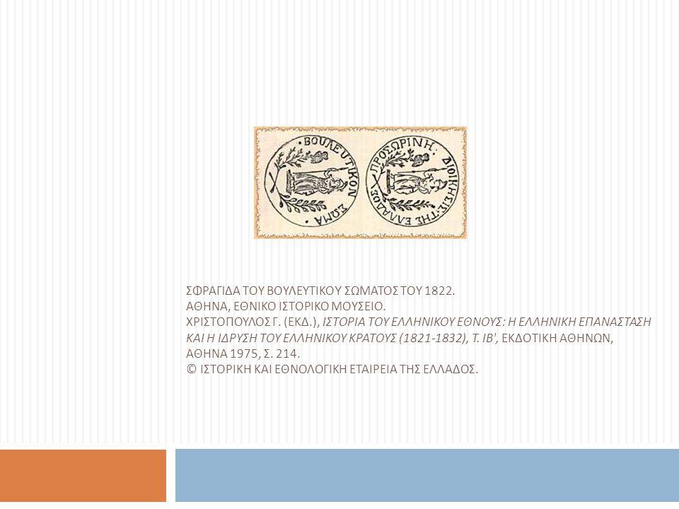 ΣΦΡΑΓ I ΔΑ ΤΟΥ ΒΟΥΛΕΥΤΙΚΟ Y ΣΩΜΑΤΟΣ ΤΟΥ 1822. ΑΘΗΝΑ, ΕΘΝΙΚΟ ΙΣΤΟΡΙΚΟ ΜΟΥΣΕΙΟ. ΧΡΙΣΤΟΠΟΥΛΟΣ Γ. ( ΕΚΔ.), ΙΣΤΟΡΙΑ ΤΟΥ ΕΛΛΗΝΙΚΟΥ ΕΘΝΟΥΣ : Η ΕΛΛΗΝΙΚΗ ΕΠΑΝΑ