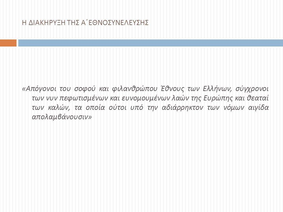 Όθων - Φρειδερίκος - Λουδοβίκος : Πρώτος Βασιλιάς του Βασιλείου της Ελλάδος, με τον επίσημο τίτλο « Βασιλεύς της Ελλάδος ».