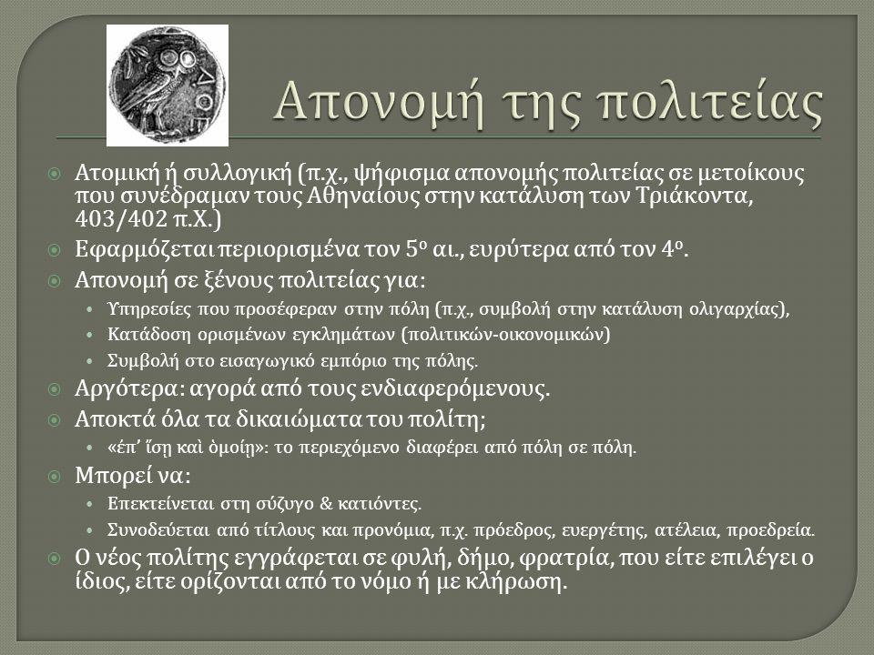  Ατομική ή συλλογική ( π. χ., ψήφισμα απονομής πολιτείας σε μετοίκους που συνέδραμαν τους Αθηναίους στην κατάλυση των Τριάκοντα, 403/402 π. Χ.)  Εφα