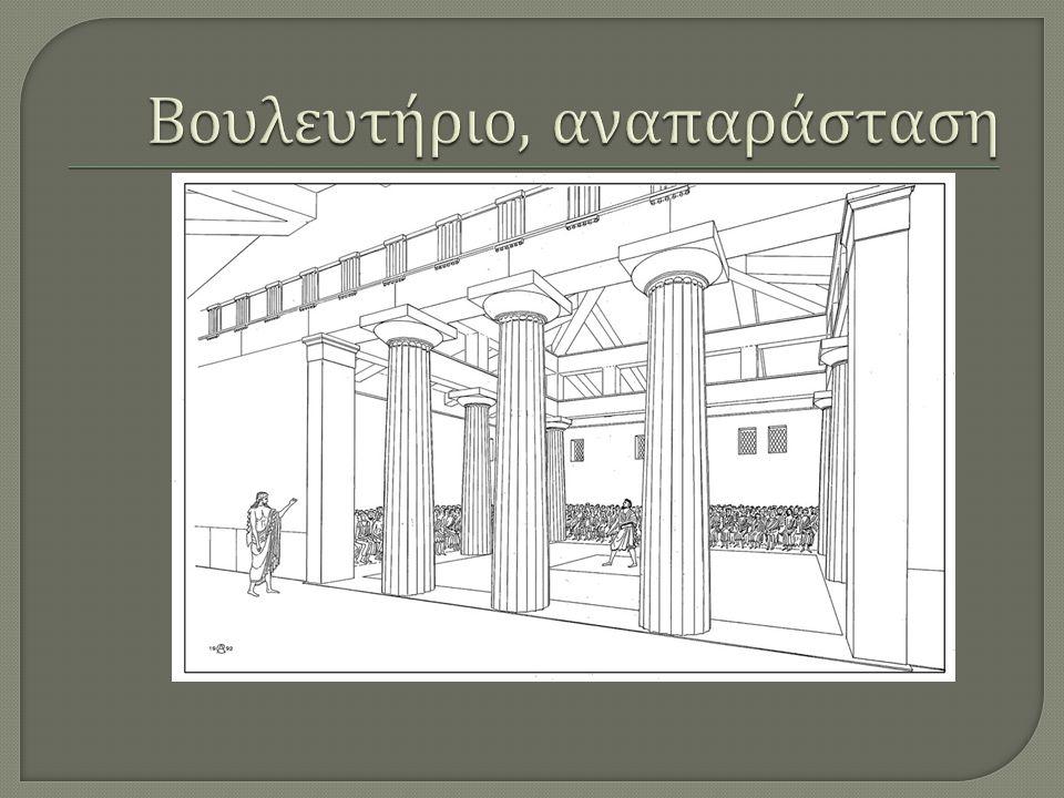  Αθήνα, μετά τις μεταρρυθμίσεις του Κλεισθένη  50 πολίτες από τις 10 φυλές  Κληρώνονται μεταξύ των προκρίτων κάθε φυλής  50 βουλευτές, με κλήρο, γίνονται περιοδικά πρυτάνεις ( κυβερνητικές εξουσίες ): η φυλή = πρυτανεύουσα  1 πρυτανεία = 35 μέρες  Ο επικεφαλής για 24 ώρες : ο ἐπιστάτης τῶν πρυτάνεων  Καθήκοντα πρυτάνεων : Σύγκληση Βουλής Σύγκληση της εκκλησίας του δήμου Κατάρτιση της ημερήσιας διάταξης.
