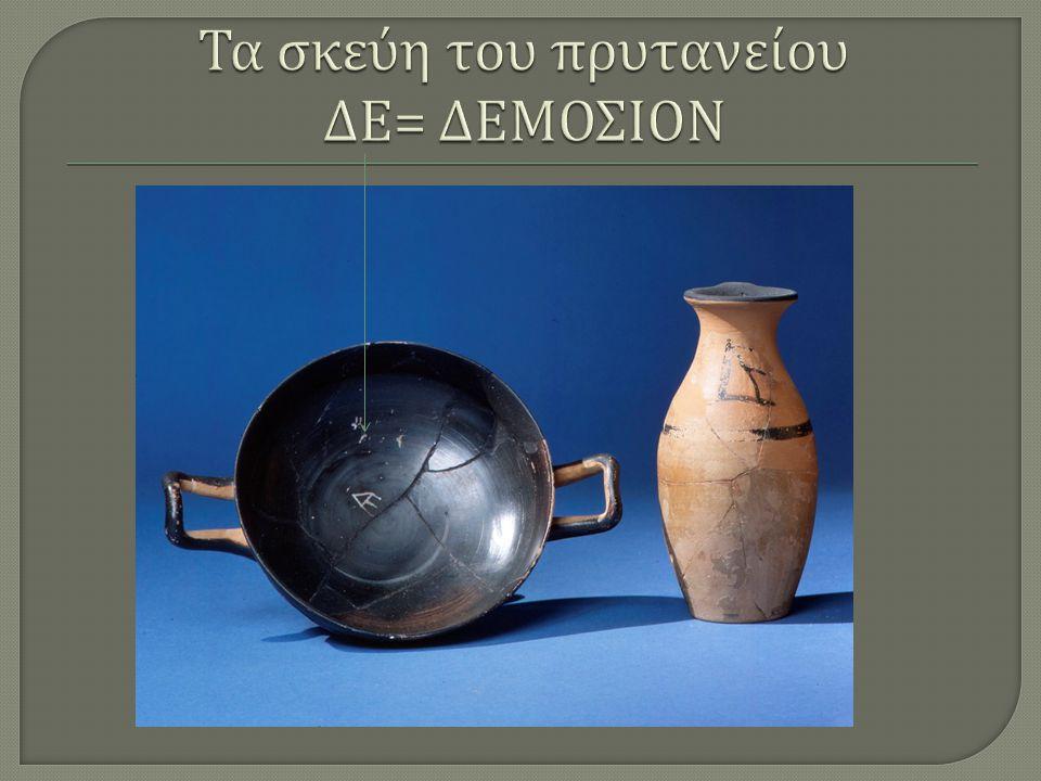 Το κύρος της ενισχύεται μετά τις μεταρρυθμίσεις του Εφιάλτη, παίρνει κάποιες από τις αρμοδιότητες του Αρείου Πάγου.