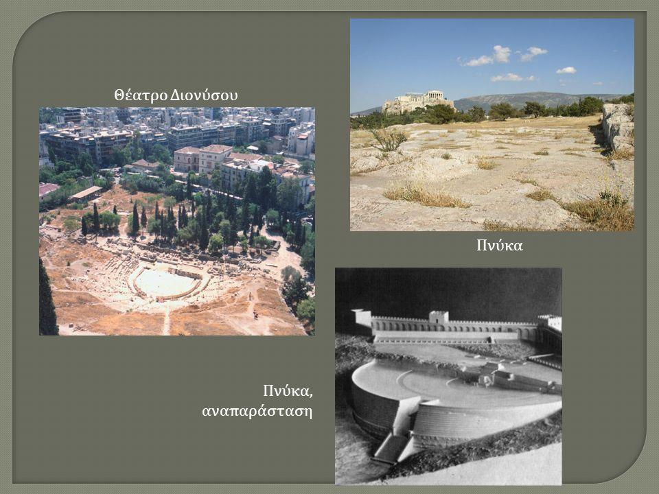 Θέατρο Διονύσου Πνύκα, αναπαράσταση Πνύκα