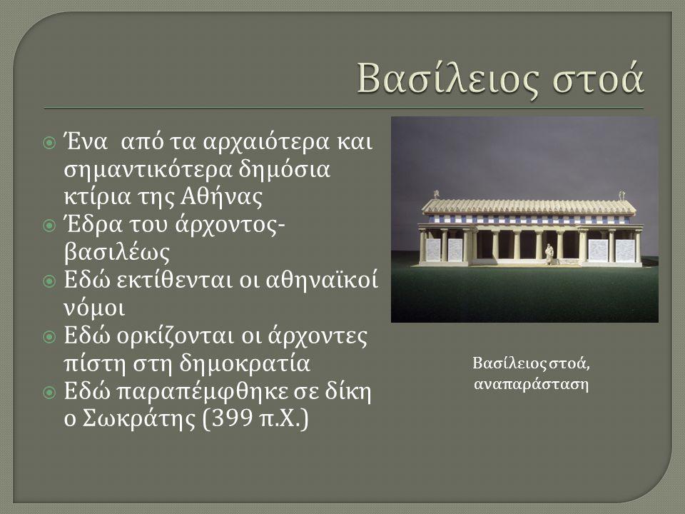  Ένα από τα αρχαιότερα και σημαντικότερα δημόσια κτίρια της Αθήνας  Έδρα του άρχοντος - βασιλέως  Εδώ εκτίθενται οι αθηναϊκοί νόμοι  Εδώ ορκίζοντα