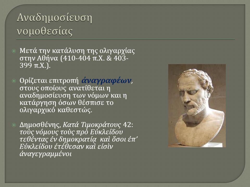  Μετά την κατάλυση της ολιγαρχίας στην Αθήνα (410-404 π. Χ. & 403- 399 π. Χ.).  Ορίζεται επιτροπή ἀναγραφέων, στους οποίους ανατίθεται η αναδημοσίευ