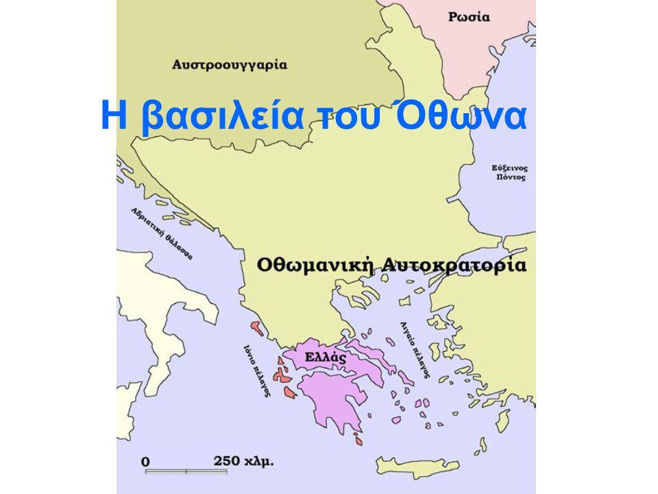 Η οικονομική κατάσταση του ελληνικού κράτους λίγο πριν εκδηλωθεί το κίνημα της 3ης Σεπτεμβρίου 1843 ήταν αρκετά επιβαρυμένη.