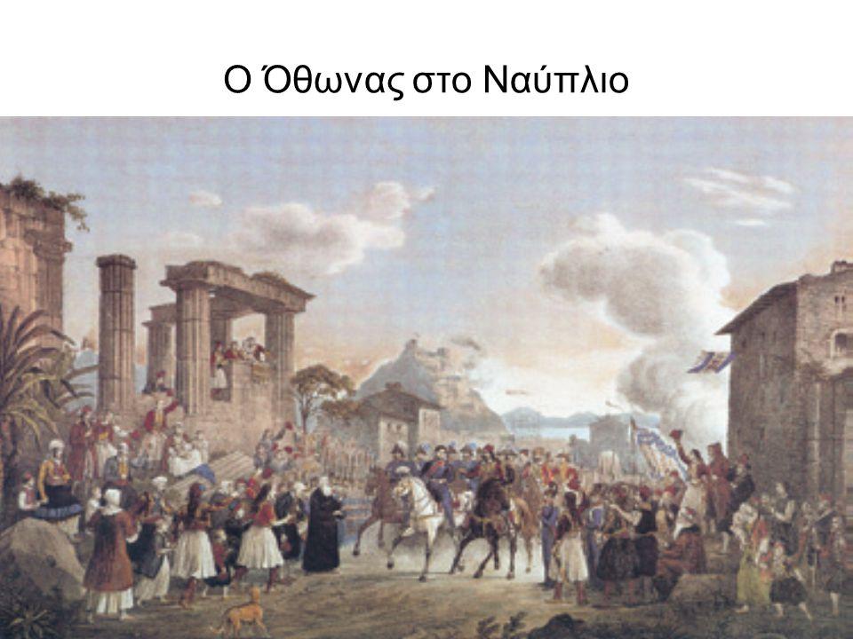 Ο Όθωνας στο Ναύπλιο