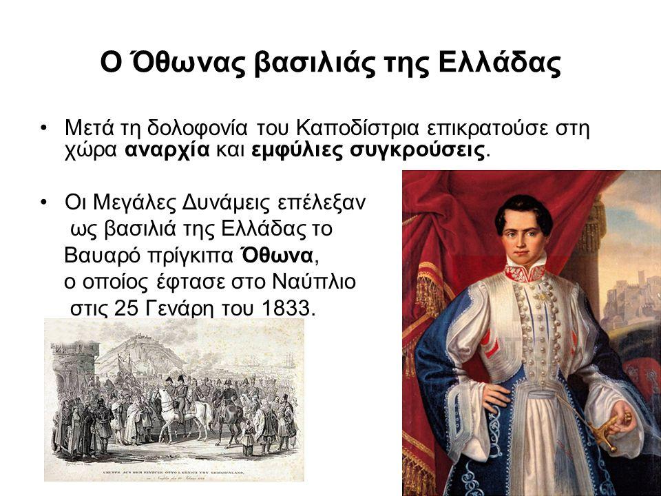Ο Όθωνας βασιλιάς της Ελλάδας Μετά τη δολοφονία του Καποδίστρια επικρατούσε στη χώρα αναρχία και εμφύλιες συγκρούσεις.