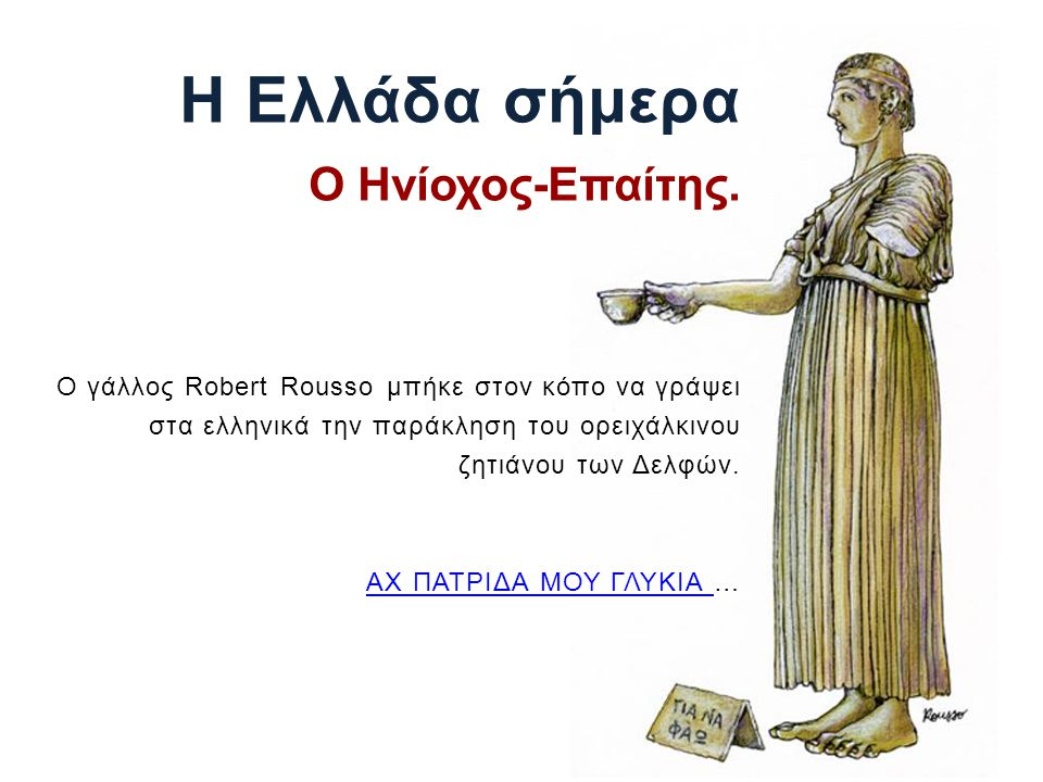Οι πιο φωτισμένοι Έλληνες εκείνης της εποχής οραματίζονται τη δημιουργία ενός μεγάλου εθνικού κράτους, δημοκρατικού, ευνομούμενου.