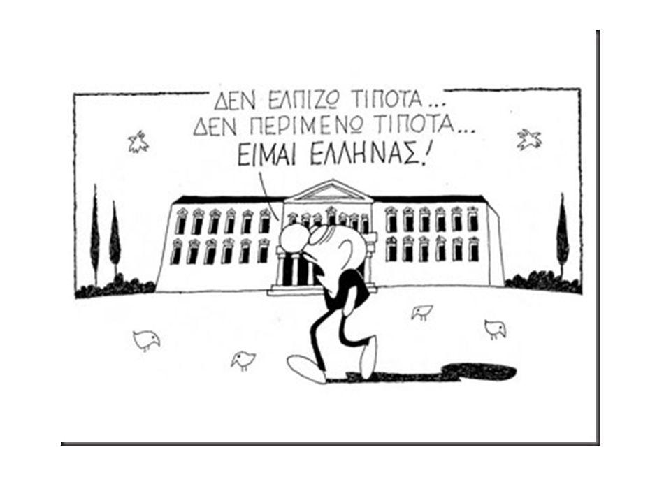 «ΡΟΥΣΦΕΤΟΠΙΤΑ» προσφέρει ο Έλληνας Πρωθυπουργός και οι επίδοξοι «μεγαλοκαρχαρίες», φίλοι της πολιτικής ηγεσίας είναι έτοιμοι να αρπάξουν ό,τι μπορέσουν, διορισμό στο δημόσιο, προτίμηση στην ανάληψη-ανάθεση δημόσιων έργων κλπ.