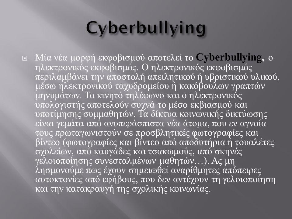  Μία νέα μορφή εκφοβισμού αποτελεί το Cyberbullying, ο ηλεκτρονικός εκφοβισμός.