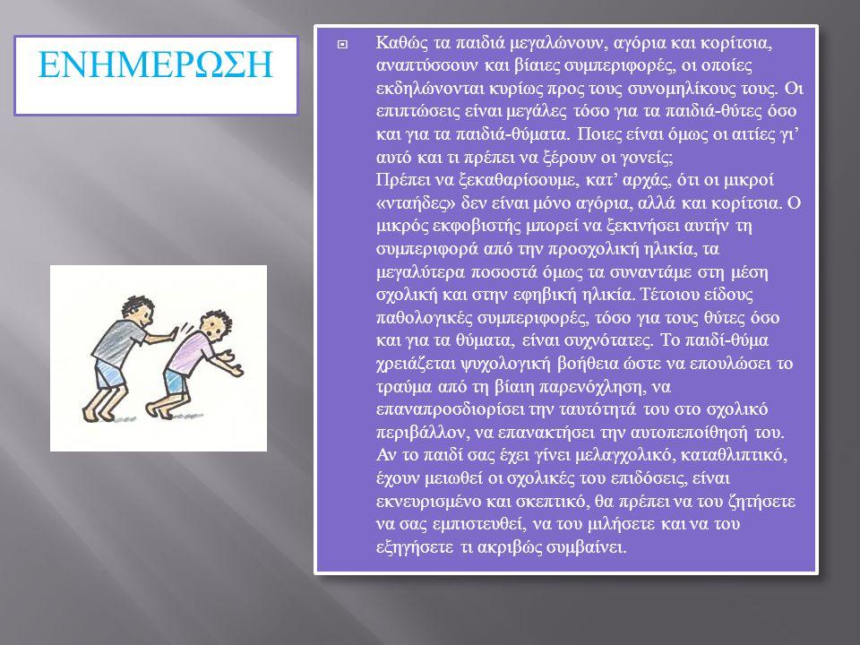  Η ενδοσχολική βία και ο σχολικός εκφοβισμός, που λαμβάνει χώρα μεταξύ συμμαθητών, έχει τις εξής μορφές : σωματική, λεκτική, ψυχολογική και κοινωνική.