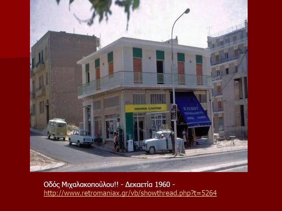 Οδός Μιχαλακοπούλου!! - Δεκαετία 1960 - http://www.retromaniax.gr/vb/showthread.php?t=5264 http://www.retromaniax.gr/vb/showthread.php?t=5264