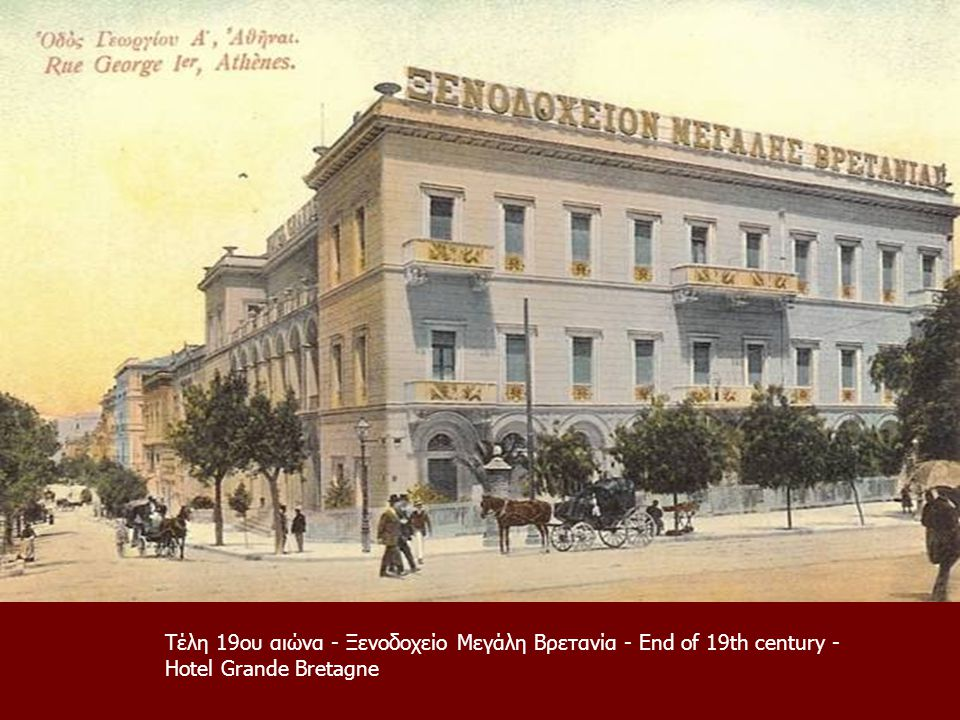 Τέλη 19ου αιώνα - Ξενοδοχείο Μεγάλη Βρετανία - End of 19th century - Hotel Grande Bretagne