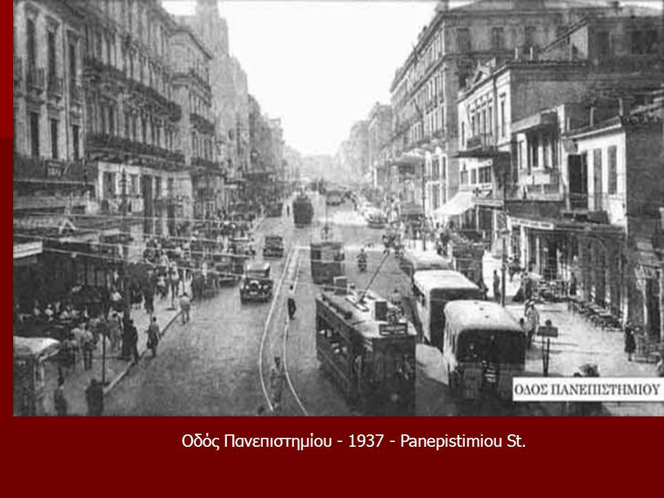 Οδός Πανεπιστημίου - 1937 - Panepistimiou St.