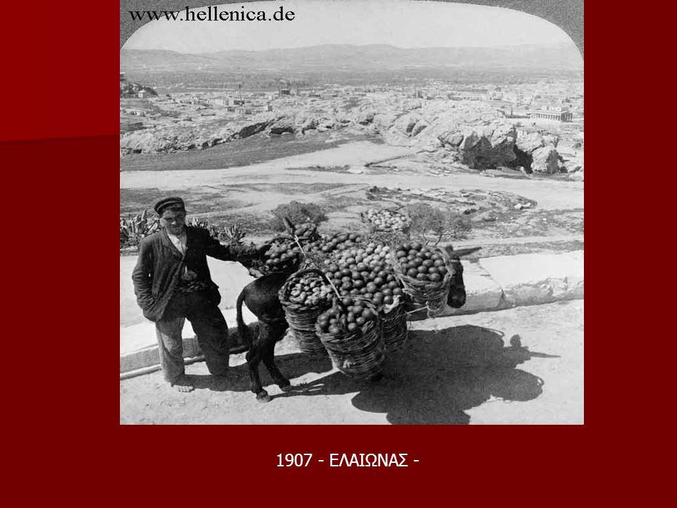 1907 - ΕΛΑΙΩΝΑΣ -