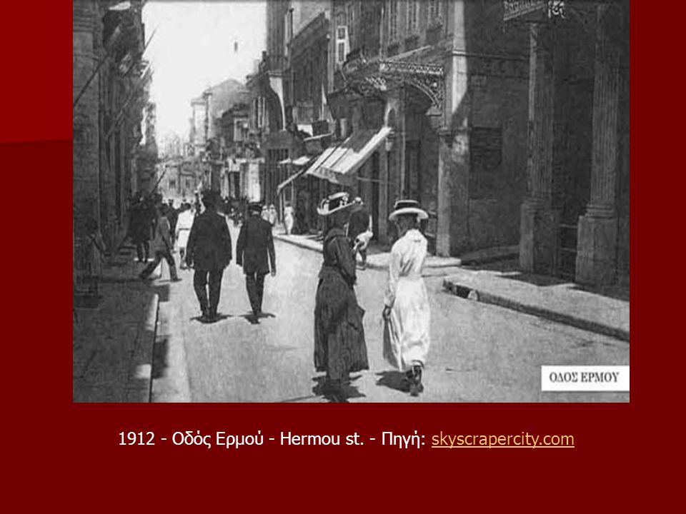 1912 - Οδός Ερμού - Hermou st. - Πηγή: skyscrapercity.comskyscrapercity.com