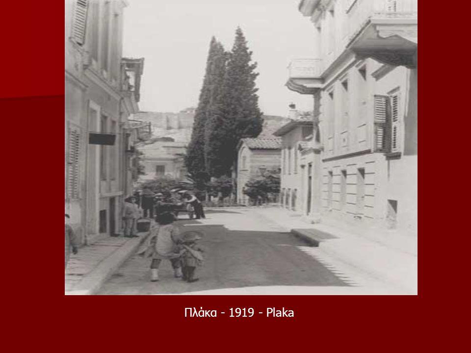 Πλάκα - 1919 - Plaka