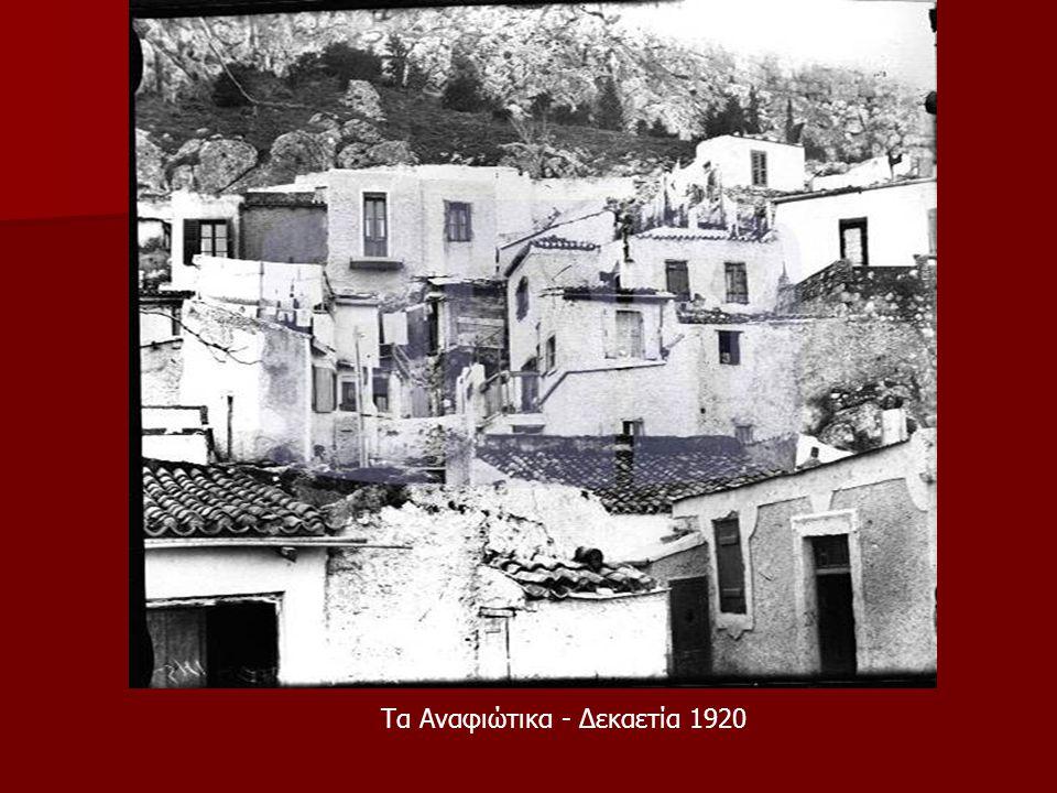 Τα Αναφιώτικα - Δεκαετία 1920