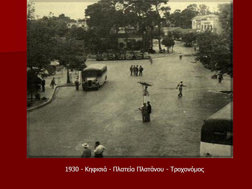 1930 - Κηφισιά - Πλατεία Πλατάνου - Τροχονόμος