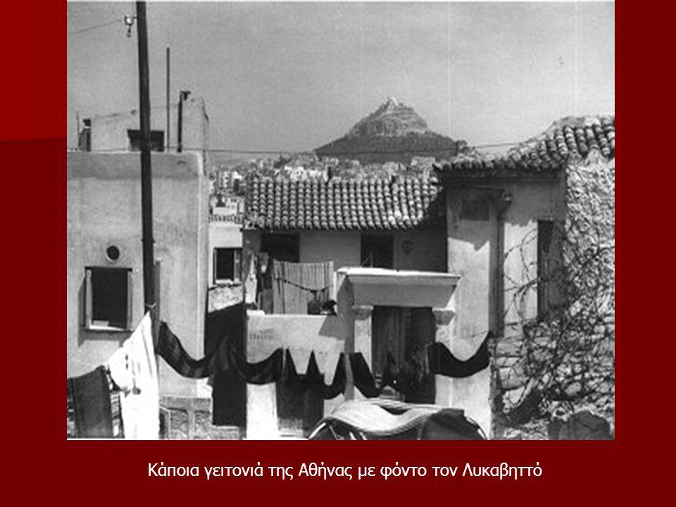 Κάποια γειτονιά της Αθήνας με φόντο τον Λυκαβηττό