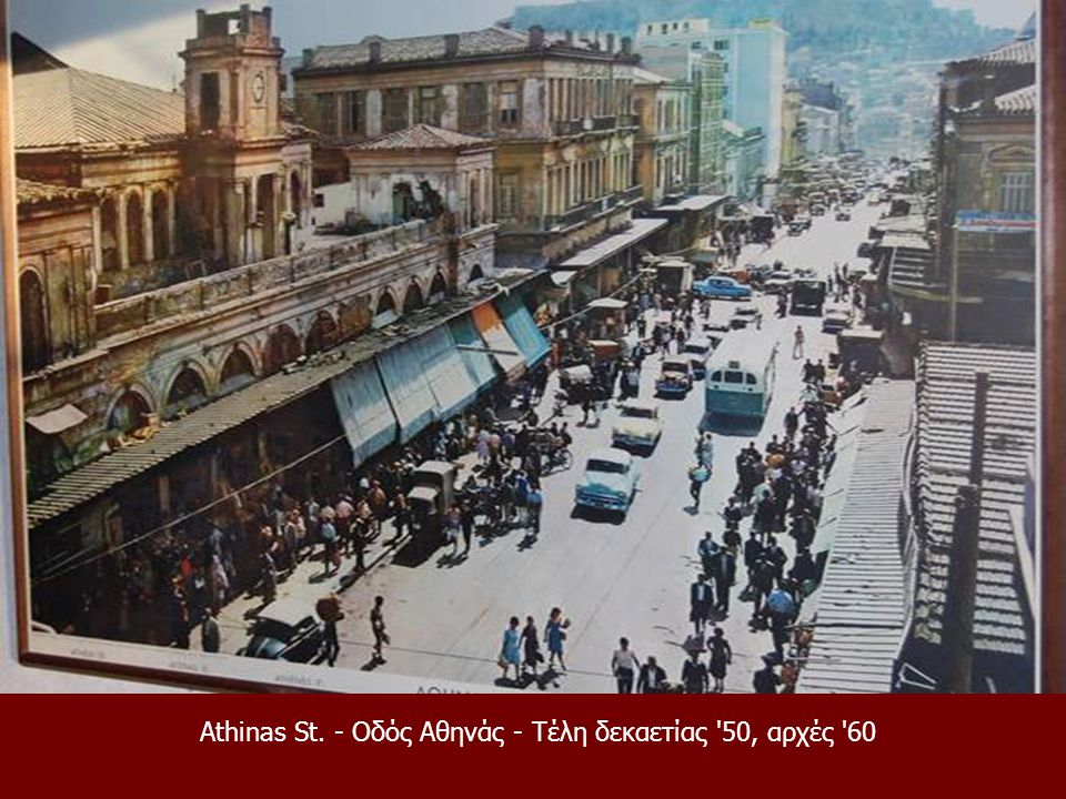 Athinas St. - Οδός Αθηνάς - Τέλη δεκαετίας '50, αρχές '60
