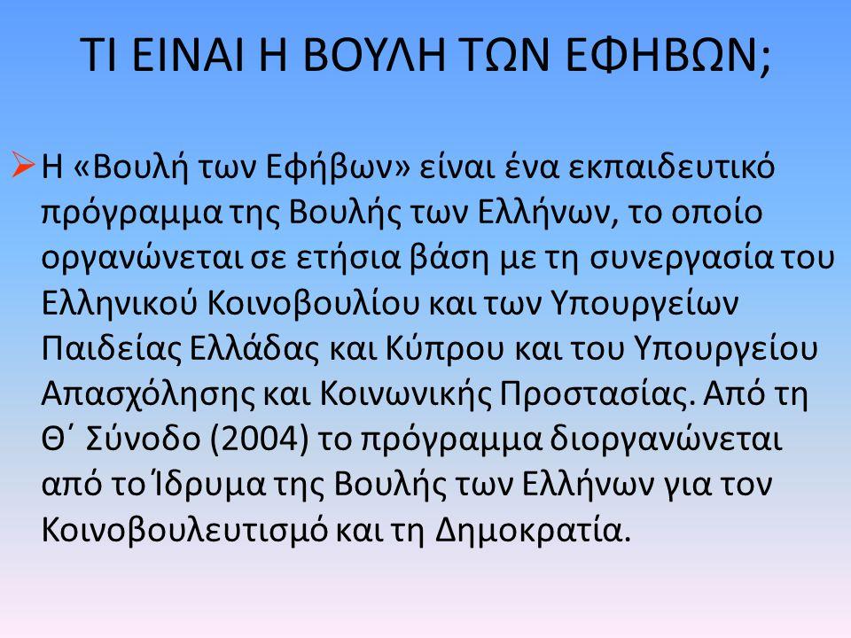ΤΙ ΕΙΝΑΙ Η ΒΟΥΛΗ ΤΩΝ ΕΦΗΒΩΝ;  Η «Βουλή των Εφήβων» είναι ένα εκπαιδευτικό πρόγραμμα της Βουλής των Ελλήνων, το οποίο οργανώνεται σε ετήσια βάση με τη