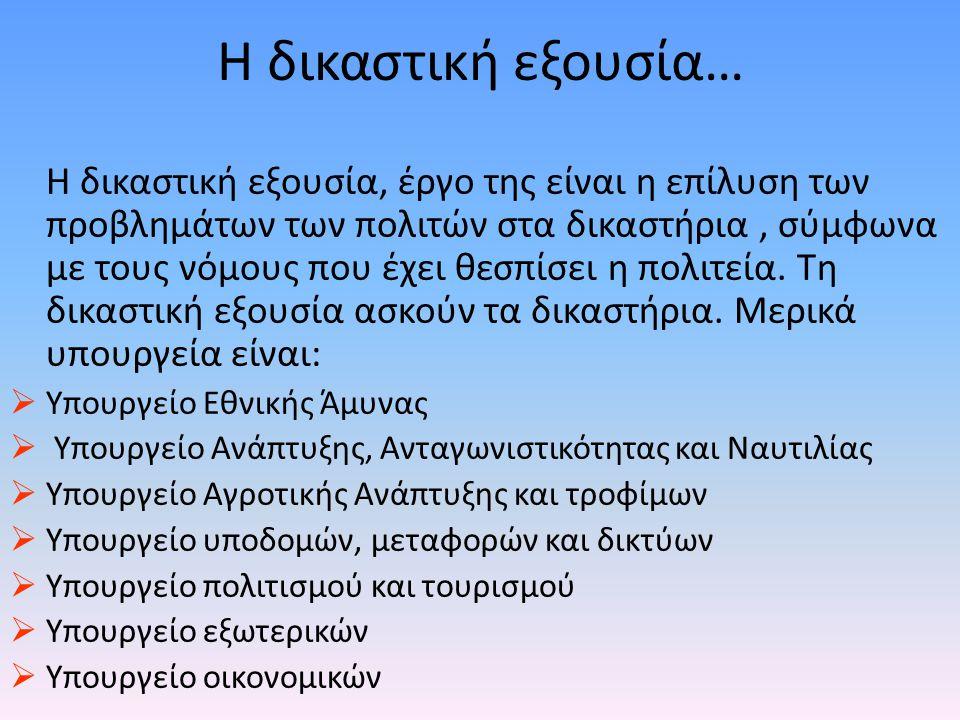 ΒΟΥΛΕΥΤΕΣ ΑΝΑ ΕΚΛΟΓΙΚΗ ΠΕΡΙΦΕΡΙΑ1  Χαλκιδική:3 βουλευτές  Ά Θεσσαλονίκης:16 βουλευτές  ΄Β Θεσσαλονίκης:7 βουλευτές  Καβάλα:4 βουλευτές  Σέρρες:7 βουλευτές  Δράμα:3 βουλευτές  Ξάνθη:3 βουλευτές  Ροδόπης:4 βουλευτές  Έβρου:4 βουλευτές  Κιλκίς:3 βουλευτές  Πέλλης:4 βουλευτές