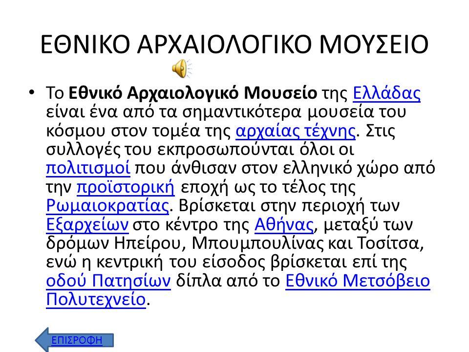 ΖΑΠΠΕΙΟ Το Ζάππειον μέγαρο ή Ζάππειο είναι ένα από τα πιο σημαντικά κτήρια της Αθήνας, γύρω από το οποίο αναπτύχθηκε η ομώνυμη συνοικία. Η κατασκευή τ