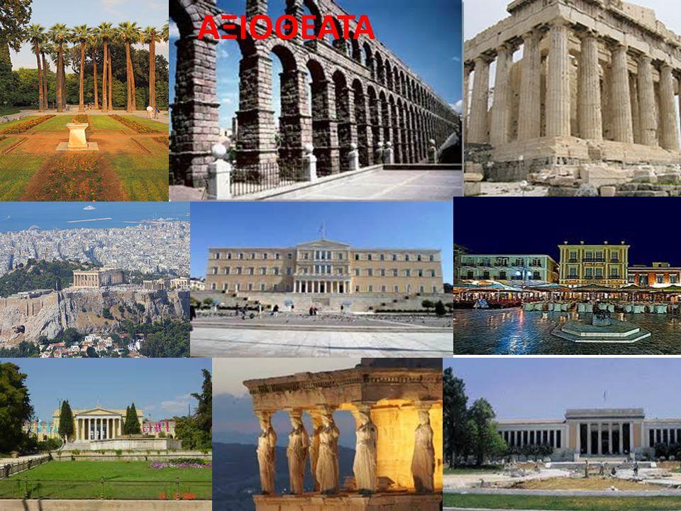 ΠΛΗΡΟΦΟΡΙΕΣ ΓΙΑ ΤΗΝ ΑΘΗΝΑ Η Αθήνα είναι η πρωτεύουσα πόλη της Ελλάδας και ανήκει στην Περιφέρεια Αττικής. Συνιστά εύρωστο οικονομικό, πολιτιστικό και