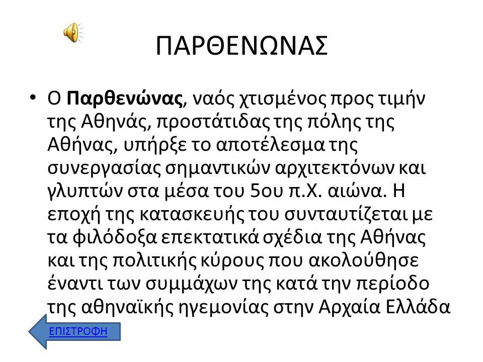 ΠΑΡΘΕΝΩΝΑΣ Ο Παρθενώνας, ναός χτισμένος προς τιμήν της Αθηνάς, προστάτιδας της πόλης της Αθήνας, υπήρξε το αποτέλεσμα της συνεργασίας σημαντικών αρχιτεκτόνων και γλυπτών στα μέσα του 5ου π.Χ.
