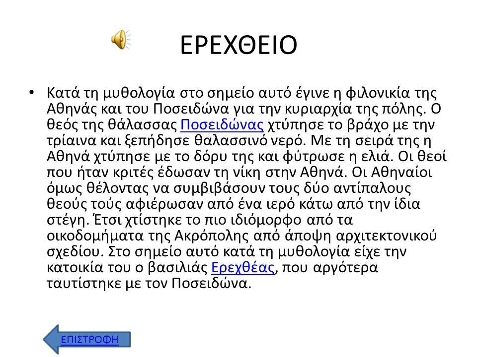ΕΡΕΧΘΕΙΟ Κατά τη μυθολογία στο σημείο αυτό έγινε η φιλονικία της Αθηνάς και του Ποσειδώνα για την κυριαρχία της πόλης.