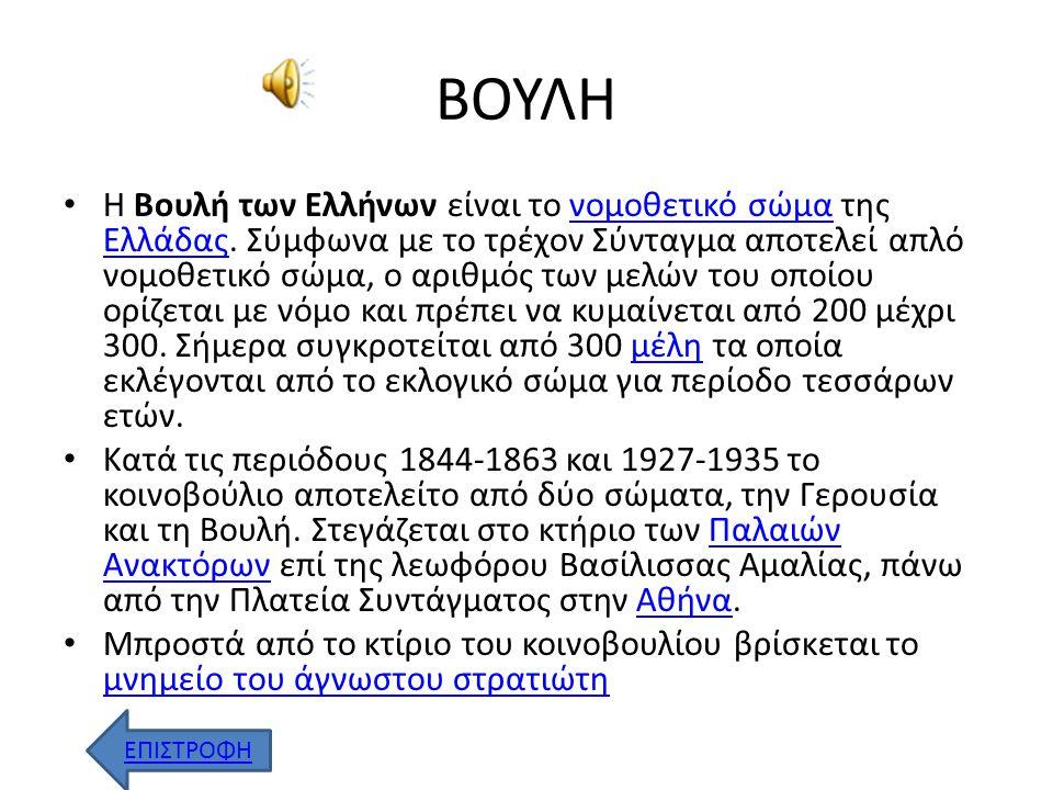 ΒΟΥΛΗ Η Βουλή των Ελλήνων είναι το νομοθετικό σώμα της Ελλάδας.
