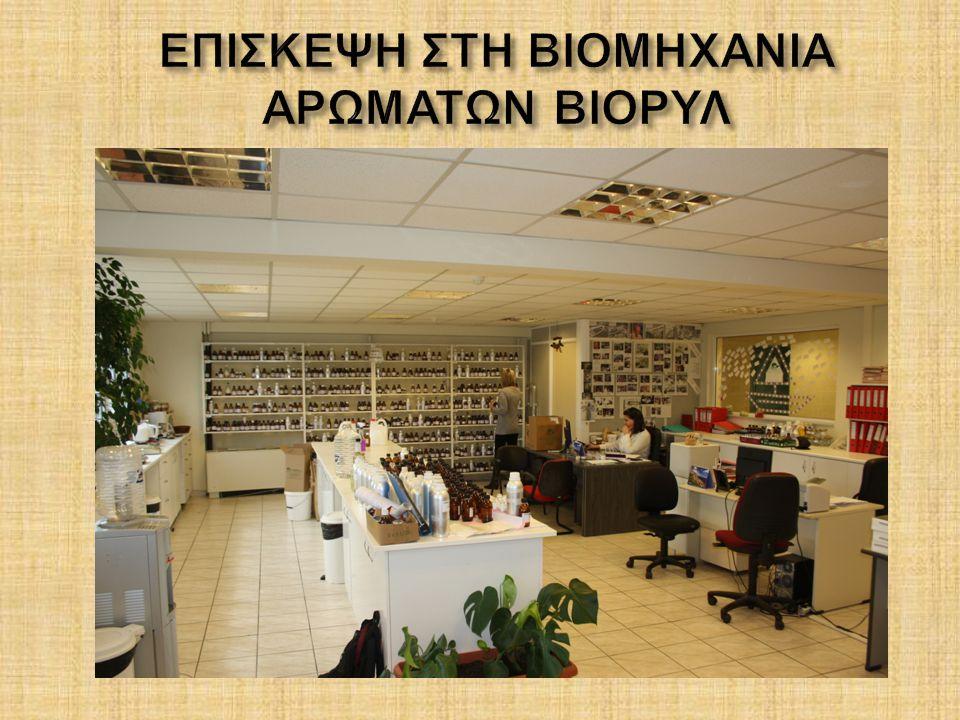 Επισκεπτόμενοι το μεγαλύτερο εργοστάσιο παραγωγής αρωμάτων στην Ελλάδα, παρακολουθήσαμε από κοντά τη διαδικασία για την δημιουργία τους.
