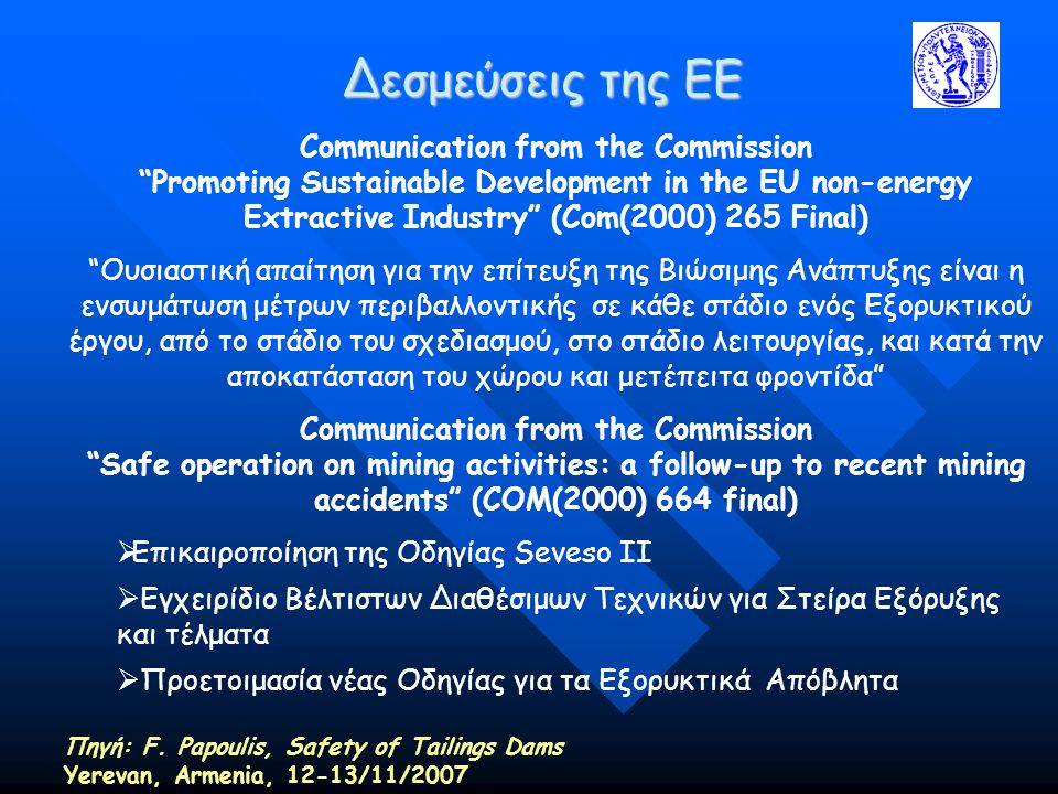"Δεσμεύσεις της ΕΕ Communication from the Commission ""Promoting Sustainable Development in the EU non-energy Extractive Industry"" (Com(2000) 265 Final)"