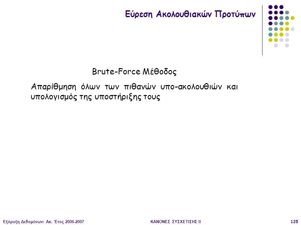 Εξόρυξη Δεδομένων: Ακ. Έτος 2006-2007ΚΑΝΟΝΕΣ ΣΥΣΧΕΤΙΣΗΣ II125 Εύρεση Ακολουθιακών Προτύπων Brute-Force Μέθοδος Απαρίθμηση όλων των πιθανών υπο-ακολουθ