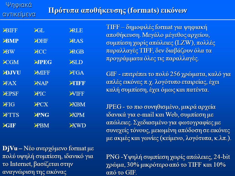 Ψηφιακάαντικείμενα Πρότυπα αποθήκευσης (formats) εικόνων  BIFF  BMP  BW  CGM  DJVU  FAX  EPSF  FIG  FTTS  GIF  GL  DHF  ICC  JPEG  MIFF