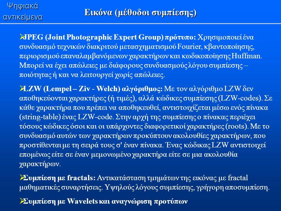 Ψηφιακάαντικείμενα Εικόνα (μέθοδοι συμπίεσης)  JPEG (Joint Photographic Expert Group) πρότυπο: Χρησιμοποιεί ένα συνδυασμό τεχνικών διακριτού μετασχημ