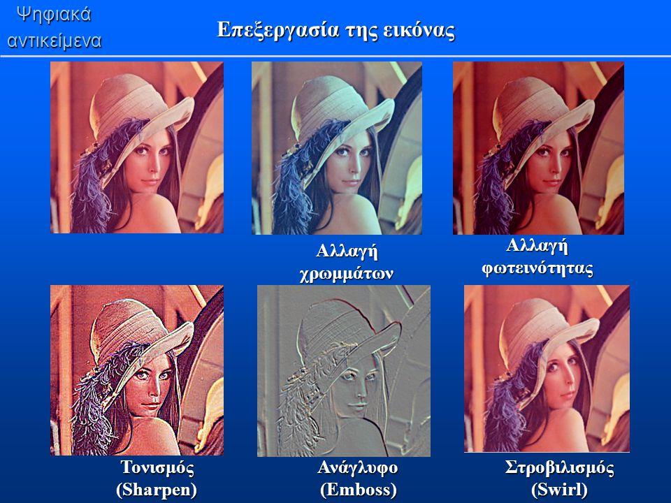 Ψηφιακάαντικείμενα Επεξεργασία της εικόνας Τονισμός (Sharpen) Ανάγλυφο (Emboss) Αλλαγή φωτεινότητας Στροβιλισμός (Swirl) Αλλαγήχρωμμάτων