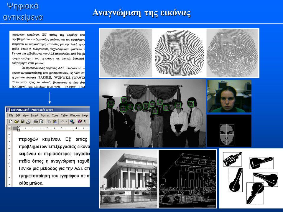 Ψηφιακάαντικείμενα Αναγνώριση της εικόνας