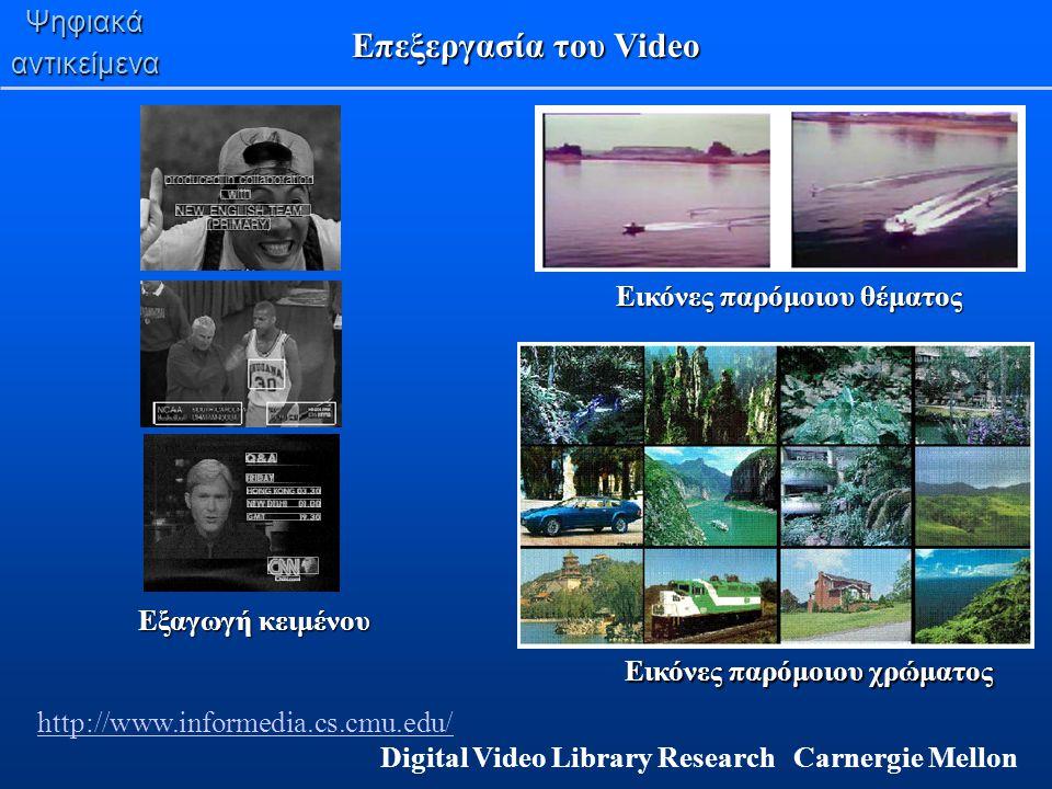 Ψηφιακάαντικείμενα Επεξεργασία του Video http://www.informedia.cs.cmu.edu/ Digital Video Library Research Carnergie Mellon Εικόνες παρόμοιου θέματος Ε