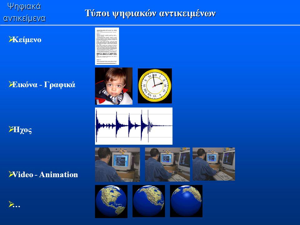 Ψηφιακάαντικείμενα Τύποι ψηφιακών αντικειμένων  Κείμενο  Εικόνα - Γραφικά  Ήχος  Video - Animation  …