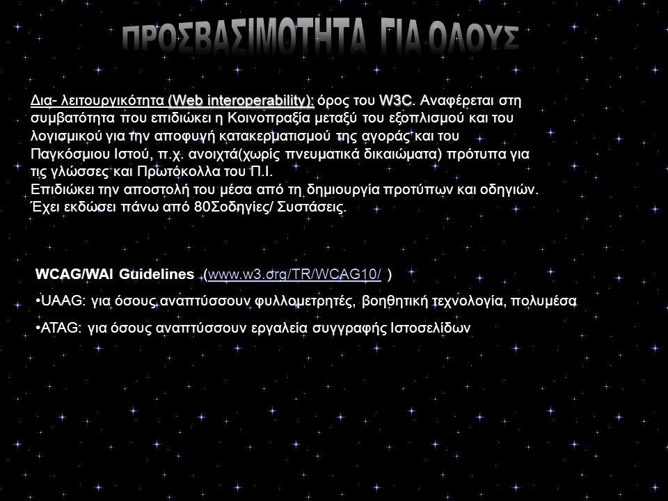 (Web interoperability):W3C Δια- λειτουργικότητα (Web interoperability): όρος του W3C.
