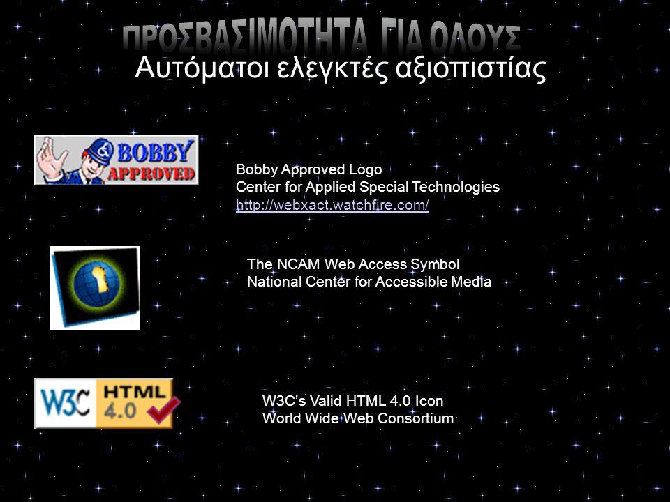 Αυτόματοι ελεγκτές αξιοπιστίας Bobby Approved Logo Center for Applied Special Technologies http://webxact.watchfire.com/ The NCAM Web Access Symbol National Center for Accessible Media W3C's Valid HTML 4.0 Icon World Wide Web Consortium