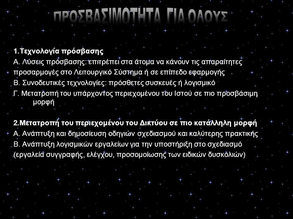 ΕΙΔΙΚΗ ΔΙΕΠΑΦΗ ΙΕΛ