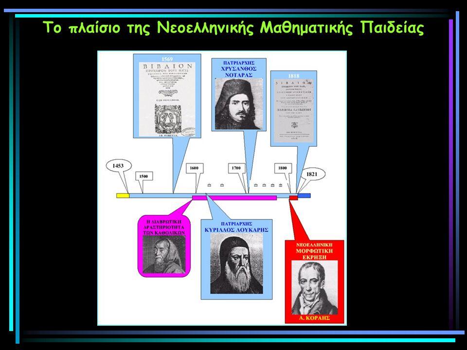 Το πλαίσιο της Νεοελληνικής Μαθηματικής Παιδείας