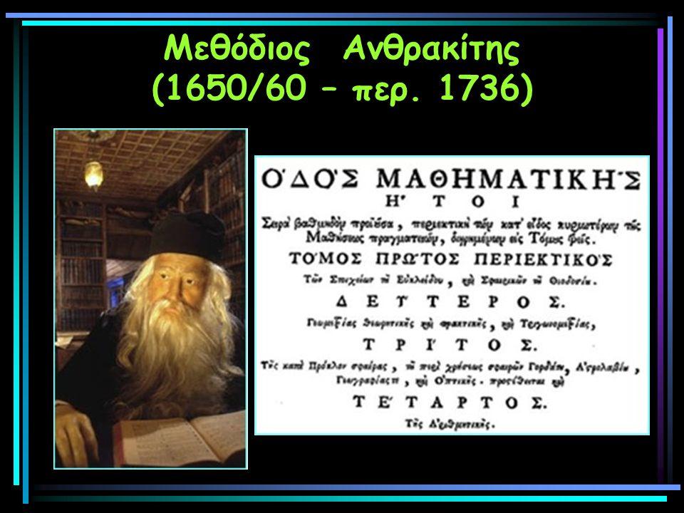Μεθόδιος Ανθρακίτης (1650/60 – περ. 1736)