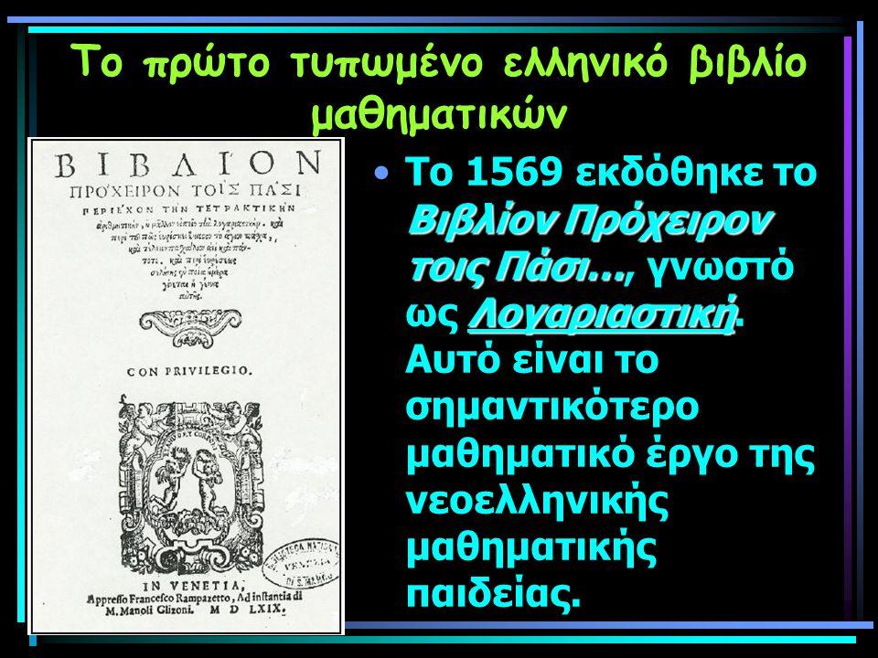 Το πρώτο τυπωμένο ελληνικό βιβλίο μαθηματικών Βιβλίον Πρόχειρον τοις Πάσι… ΛογαριαστικήΤο 1569 εκδόθηκε το Βιβλίον Πρόχειρον τοις Πάσι…, γνωστό ως Λογ