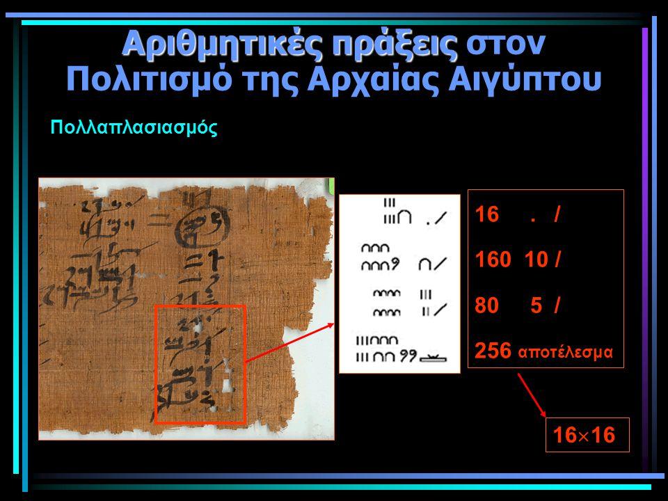Αριθμητικές πράξεις Αριθμητικές πράξεις στον Πολιτισμό της Αρχαίας Αιγύπτου Πολλαπλασιασμός 16. / 160 10 / 80 5 / 256 αποτέλεσμα 16  16
