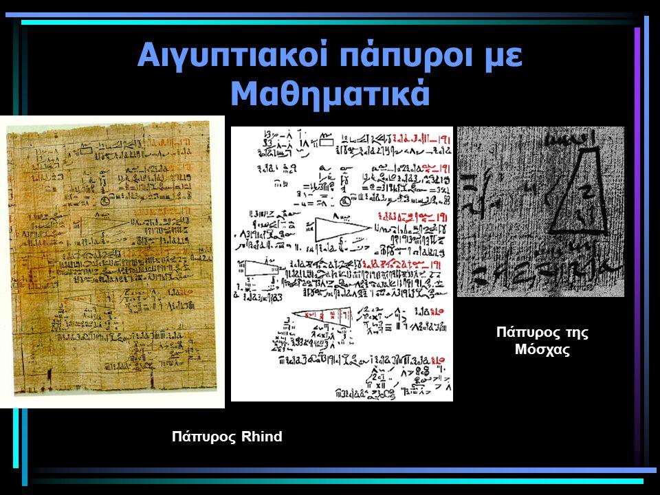 Αιγυπτιακοί πάπυροι με Μαθηματικά Πάπυρος Rhind Πάπυρος της Μόσχας