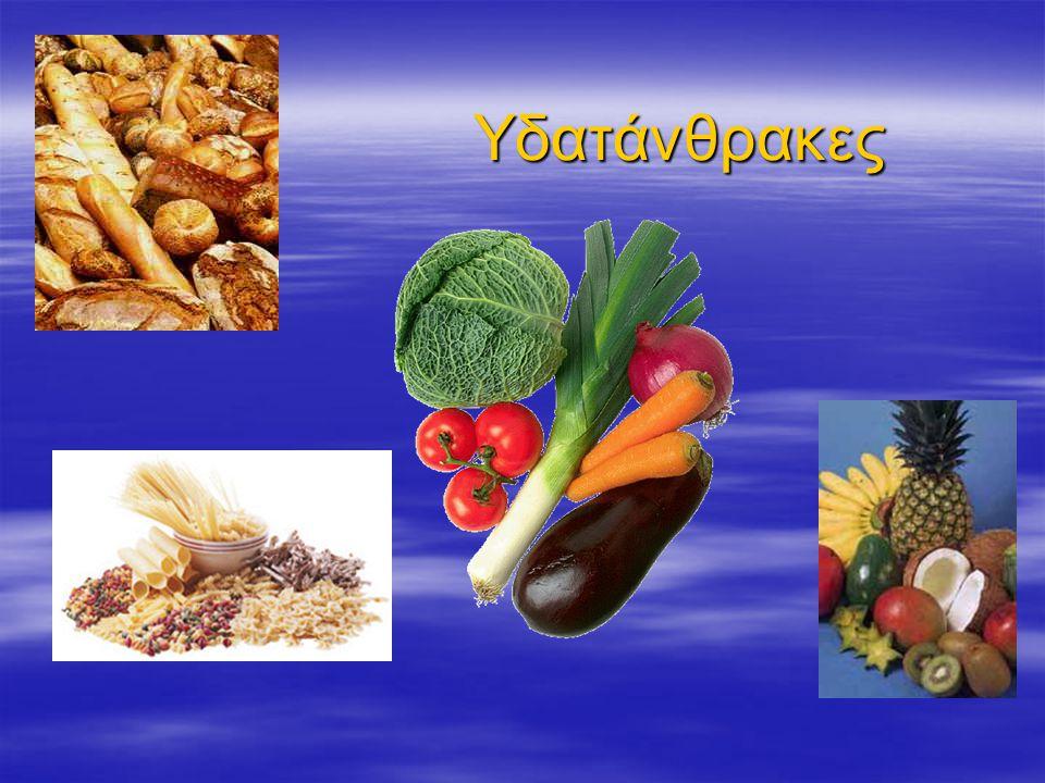 Υδατάνθρακες  Η γλυκόζη προμηθεύει με ενέργεια τον εγκέφαλο, και το 50% της ενέργειας που απαιτείται για τους μύες και τους ιστούς.